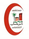 وحدة جراحة مستشفى الرحاب