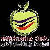 العيادة الفرنسية لطب الأسنان