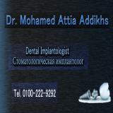 عيادة الدكتور محمد عطية - الغردقة